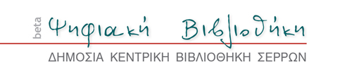 Digital Library Logo